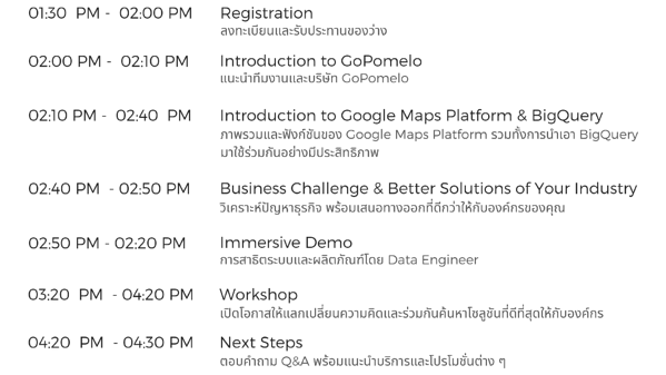 T05-09-19 Improve Your Business Logistics with BigQuery And Google Maps (2)