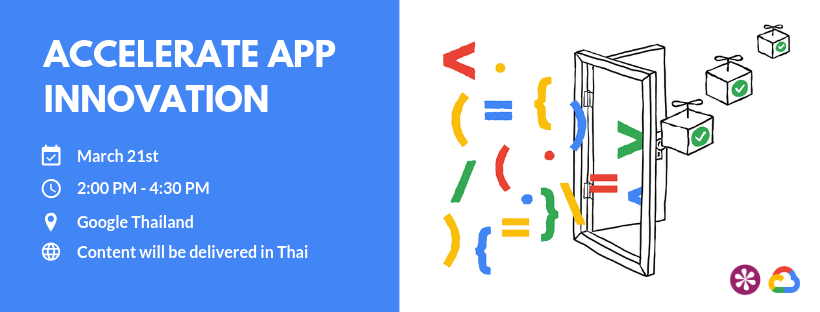T21-03-19 Accelerate App Innovation - Email Invite
